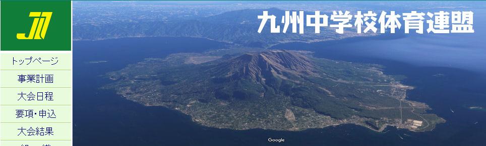 九州中体連2018