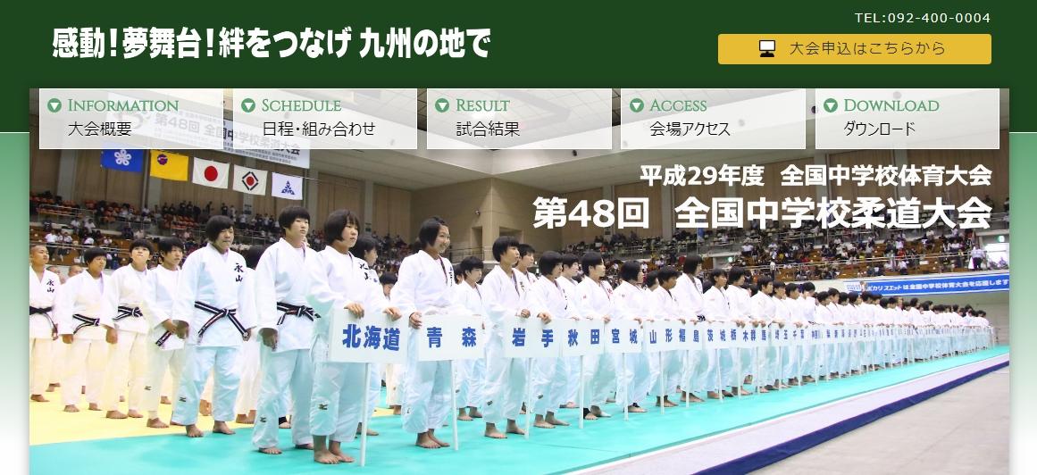 2017全中柔道サイトトップ