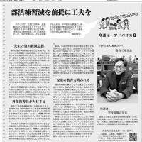 20190215西日本新聞記事